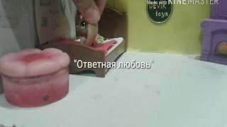 """LPS:Cериал """"Ответная Любовь"""" 1/10"""
