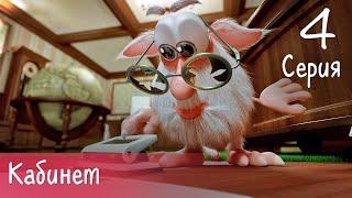 Буба - Кабинет - 4 серия - Мультфильм для детей