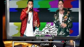 تحميل اغاني مهرجان بث مباشر غناء فيلو و حودة ناصر الدخلاوية 2017 MP3