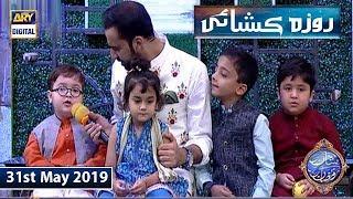 Shan e Iftar – Roza Kushai - (Kids Segment ) - 31st May 2019