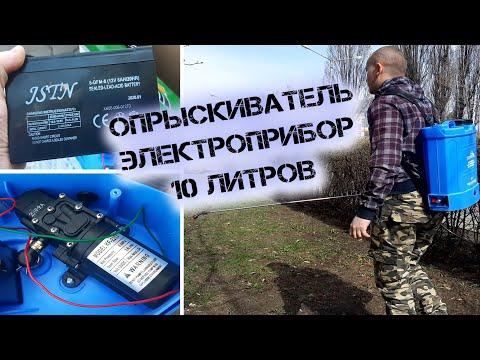 Опрыскиватель аккумуляторный 10 литров Электроприбор-Усадьба ES-12L