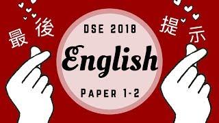 2018 DSE最後提示:英文科卷一二閱讀及寫作 English Paper 1-2 Reading & Writing