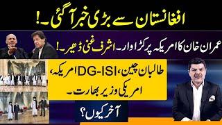 افغانستان سے بڑی خبر ۔۔  عمران خان کا کڑا وار ۔۔ اشرف غنی ڈھیر ۔۔