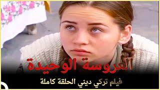 العروسة الوحيدة   فيلم عائلي تركي الحلقة كاملة ( مترجمة بالعربية )