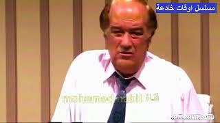 """مسلسل """"أوقات خادعة"""" ׀ أحمد عبد العزيز – ليلى طاهر ׀ الحلقة 08 من 29"""