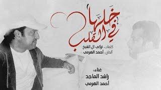 تحميل اغاني مجانا راشد الماجد و أحمد الهرمي - خلها في القلب (حصرياً) | 2016