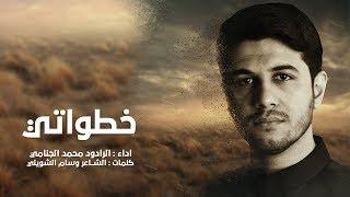 خطواتي - محمد الجنامي - جديد صفر 1441
