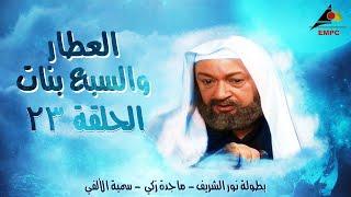 مسلسل العطار والسبع بنات - نور الشريف - الحلقة الثالثة والعشرون