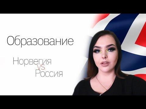 Немного про образование в Норвегии vs в России