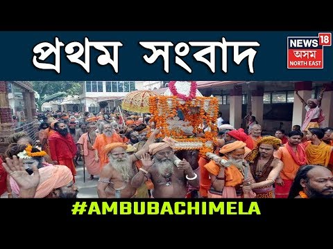 প্ৰথম সংবাদ | Special Report On Ambubachi Mela | 23 June 2019