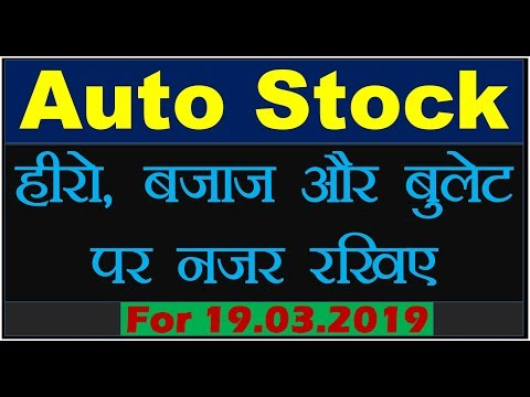 Auto Stock Analysis 19.03.2019 #mtech #hero #bajaj #eicher