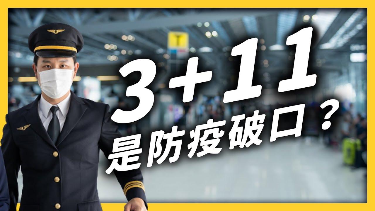 3+11 到底是什麼?機師入境檢疫規定,哪裡有問題?|志祺七七