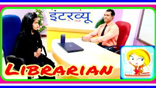 Librarian #interview #questions In Hindi L लाइब्रेरियन L #School #Library Interview Video