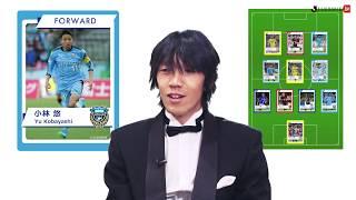 ジュビロ磐田中村俊輔が選ぶ最高の11人「マイベストチーム」