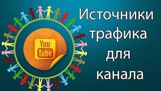 Источники трафика для вашего Ютуб-канала