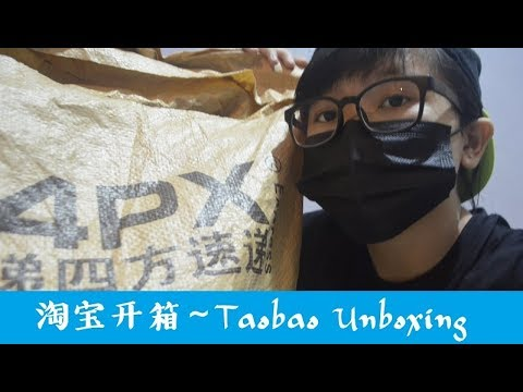 【开箱】淘宝开箱~Taobao haul unboxing~~