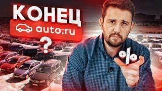 Бойкот и петиция к auto.ru / Будут ли успешными переговоры с монополистами?