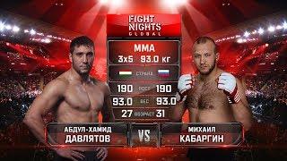 Абдул-Хамид Давлятов vs. Михаил Кабаргин / Abdul-Khamid Davlyatov vs. Mikhail Kabargin