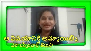 అమ్మాయిని రూమ్ కి ఒంటరిగా ఎలా రప్పించాలి|how to impress girls for affair|kusuma telugu vlogs-EP4