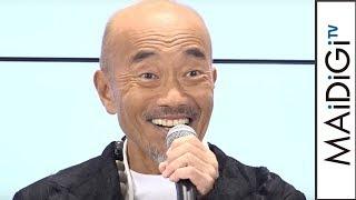 """竹中直人、""""笑いながら怒る人""""を生披露au「Netflixプラン提供開始イベント」3"""