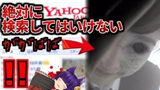 【閲覧注意】Yahoo!で「ががばば」と検索したらうp主が死んだ…【ゆっくり茶番】