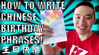 How to Write Happy Birthday phrases in Traditional Chinese on Birthday Cards (Top Bday Idioms) 生日快樂!
