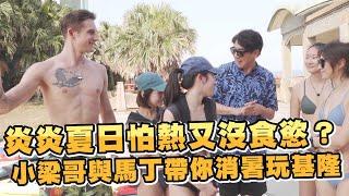 【梁赫群和他的外國朋友們】炎炎夏日怕熱又沒食慾?小梁哥與馬丁帶你消暑玩基隆!