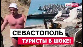 КРЫМ, туристы в ШОКЕ! Пляжи закрывают! Севастополь новости Сегодня! Россия! Украина!