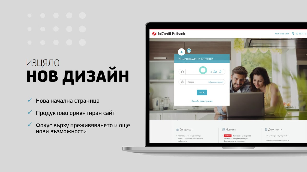 Bulbank Online with a brand-new design