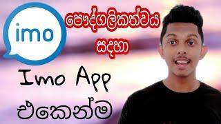 imo messenger privacy settings - मुफ्त ऑनलाइन