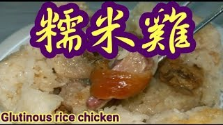 糯米雞Glutinous rice chicken