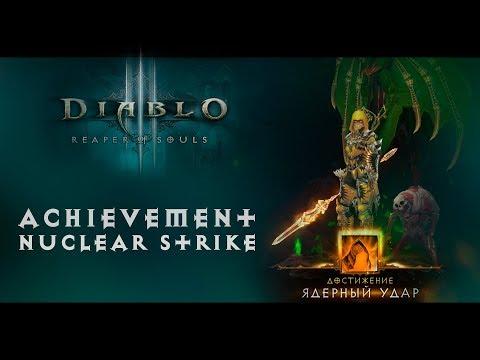 Diablo III - Achievement | Nuclear strike (Ядерный удар) | S16
