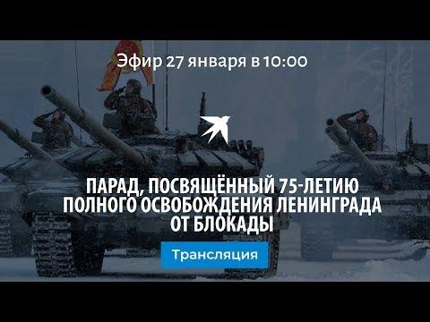 75 vuotta Leningradin piirityksen murtamisesta