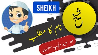 Sheikh name meaning in urdu and English with lucky number | Islamic Baby Boy Name | Ali Bhai