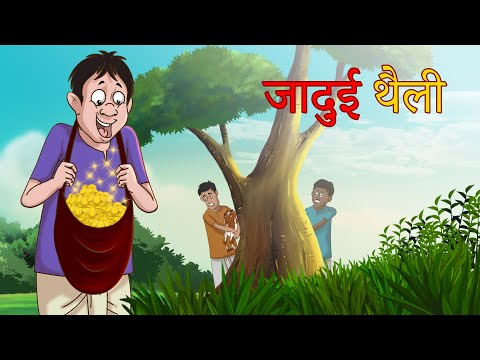 Download JADUIEE THAILEE KI HINDI KAHANIYA FOR KIDS // FUNNY STORIES // Panchantantra Cartoon HD Mp4 3GP Video and MP3