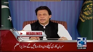 News Headlines   12:00 AM   20 Aug 2018   24 News HD