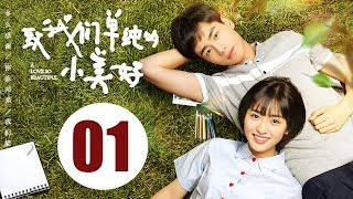 A Love So Beautiful (致我们单纯的小美好) Episode 6 English Subbed