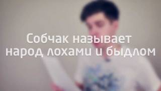 Руслан Усачев, Ксения Собчак: Перезагрузка