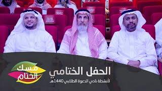 الحفل الختامي لأنشطة نادي الدعوة الطلابي بجامعة أم القرى ١٤٤٠هـ