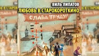 Любовь в Старокороткино, Виль Липатов радиоспектакль слушать онлайн