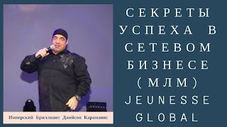Секреты Успеха в Сетевом бизнесе (МЛМ).  Имперский Бриллиант в Jeunesse Global  -Джейсон Караманис