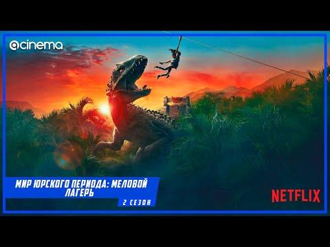 Мир Юрского периода: Меловой лагерь (2-й сезон) Мультсериала 🎈 Русский трейлер (2021) | Netflix.