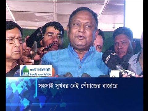 সুখবর নেই পেঁয়াজের বাজারে: সংকট সৃষ্টিকারীদের বিরুদ্ধে ব্যবস্থা | ETV News