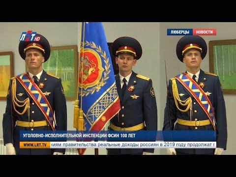 Уголовно-исполнительной инспекции ФСИН 100 лет