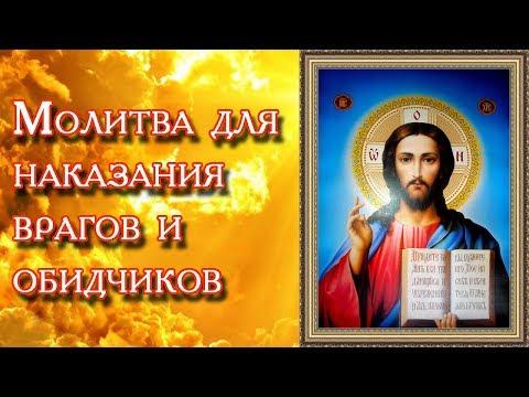 Молитва - Для наказания врагов и обидчиков (Проклятие Иуды)
