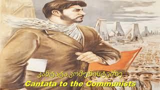 კანტატა კომუნისტებზე - Cantata to the Communists (Soviet Georgian song)