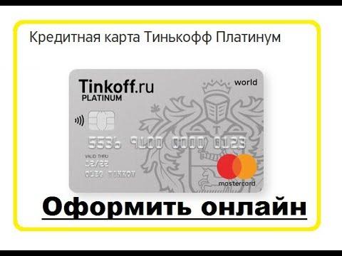 Тинькофф Платинум кредитная карта заказать. Оформить онлайн  кредитную карту Тинькофф Платинум