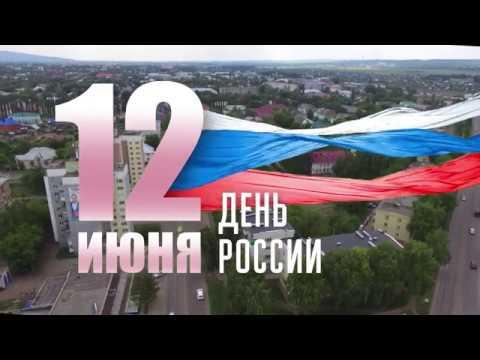 С Днём России! Поздравление Игоря Миронова