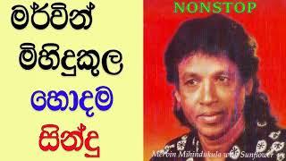 Mervin Mihindukula Best Hits|Old Sinhala Songs Nonstop |Songs Collection