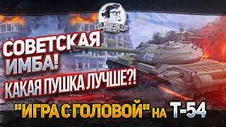 """Советская ИМБА! Мастер с первого боя! """"Игра с головой"""" на Т-54."""